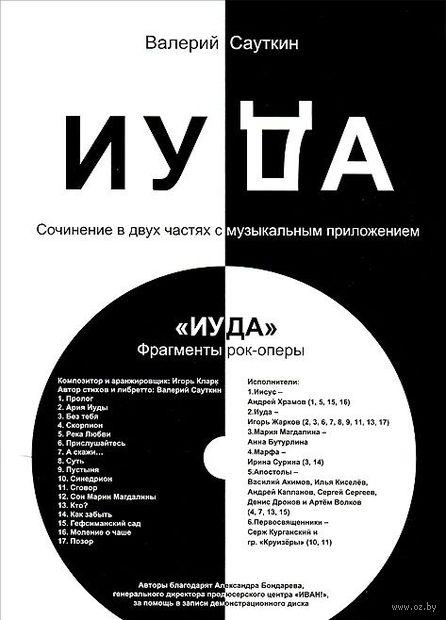 Иуда. Сочинение в двух частях с музыкальным приложением (+ CD). Валерий Сауткин