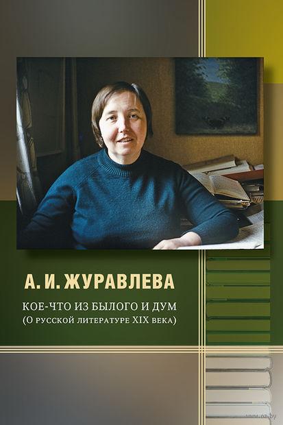 Кое-что из былого и дум. О русской литературе XIX века — фото, картинка