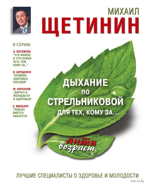 Дыхание по Стрельниковой для тех, кому за.... Михаил Щетинин