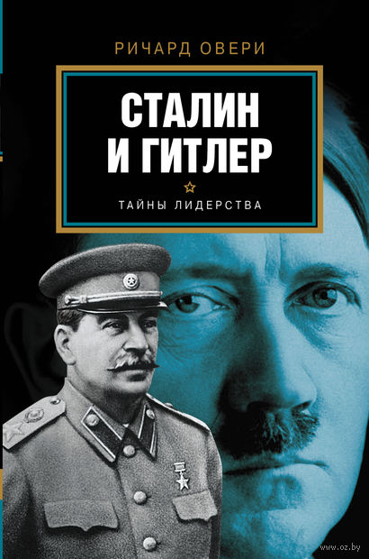 Сталин и Гитлер. Ричард Овери
