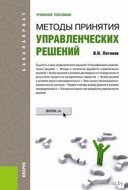 Методы принятия управленческих решений — фото, картинка