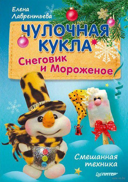 Чулочная кукла. Снеговик и Мороженое. Елена Лаврентьева