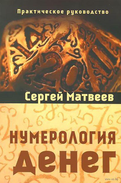 Нумерология денег. Сергей Матвеев