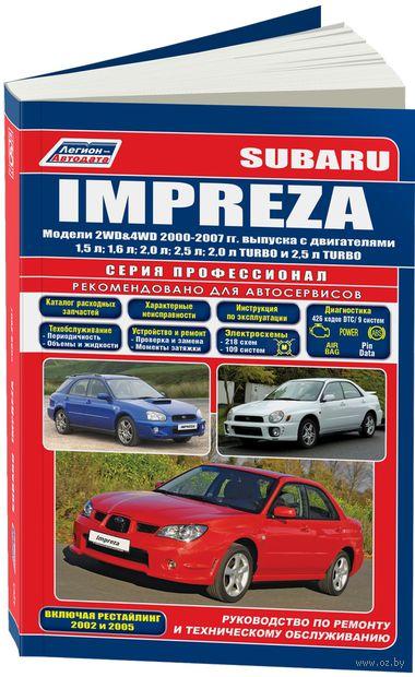 Subaru Impreza с 2000-2007 гг. Устройство, техническое обслуживание и ремонт — фото, картинка