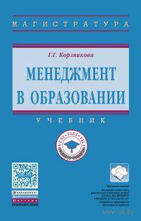 Менеджмент в образовании. Г. Корзникова