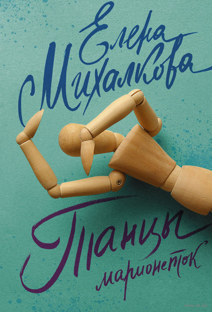 Танцы марионеток (м). Елена Михалкова