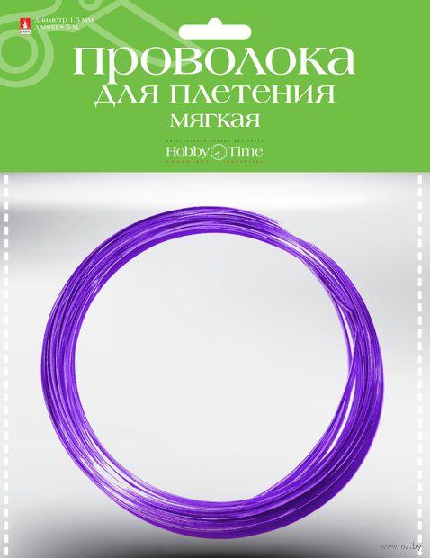 Проволока для плетения (5 м; фиолетовая; арт. 2-408/10) — фото, картинка