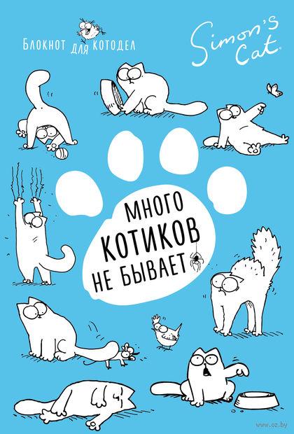 """Блокнот """"Кот Саймона. Котиков много не бывает"""" (120х177 мм) — фото, картинка"""