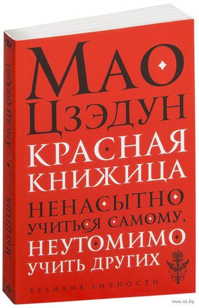 Красная книжица — фото, картинка