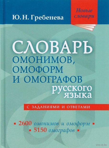 Словарь омонимов, омоформ и омографов русского языка — фото, картинка