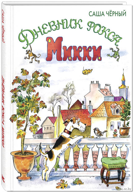 Дневник фокса Микки — фото, картинка