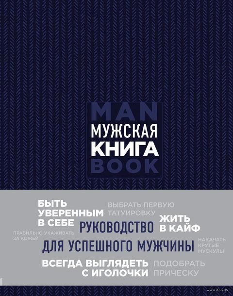 Мужская книга. Руководство для успешного мужчины — фото, картинка