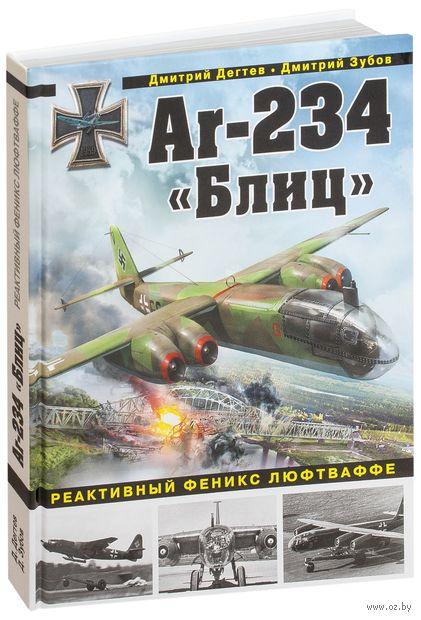 """Ar-234 """"Блиц"""". Реактивный феникс люфтваффе — фото, картинка"""
