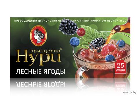 """Чай черный """"Принцесса Нури. Лесные ягоды"""" (25 пакетиков) — фото, картинка"""