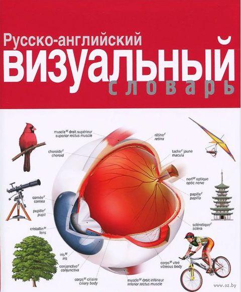 Русско-английский визуальный словарь. Жан-Клод Корбей, Арман Аршамбо