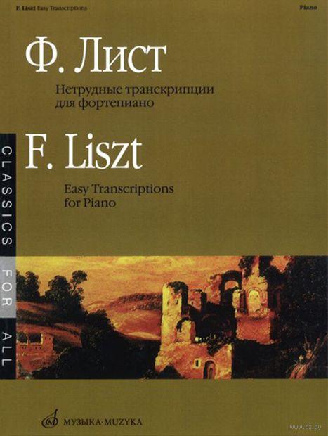 Лист. Нетрудные транскрипции для фортепиано — фото, картинка