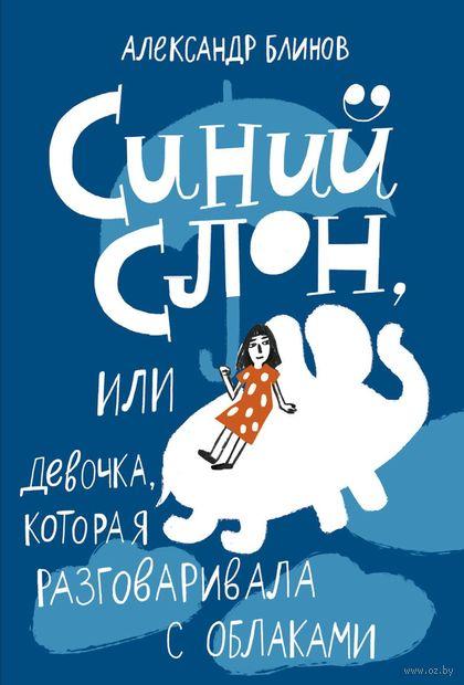 Синий слон, или девочка, которая разговаривала с облаками — фото, картинка