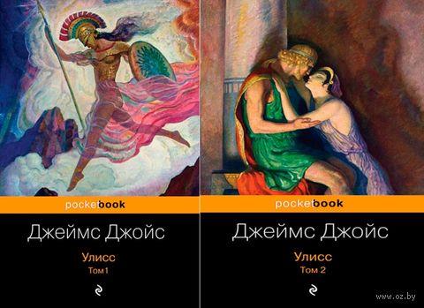 Улисс (комплект из 2-х книг) — фото, картинка