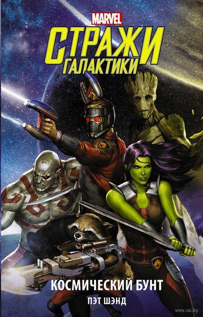 Стражи Галактики. Космический бунт — фото, картинка