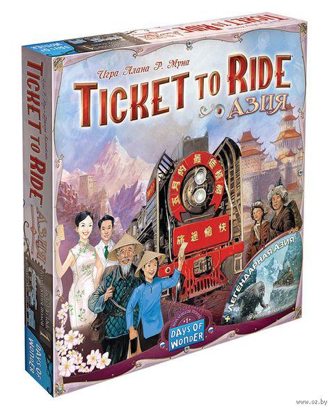 Ticket to Ride. Азия (дополнение) — фото, картинка