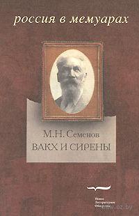 Вакх и Сирены. М. Семенов