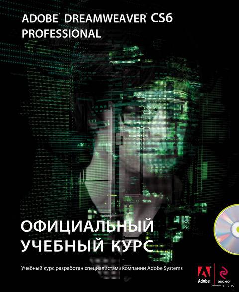 Adobe Dreamweaver CS6. Официальный учебный курс (+ CD)