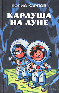 Карлуша на Луне. Борис Карлов