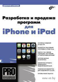 Разработка и продажа программ для iPhone и iPad. Д. Елисеев
