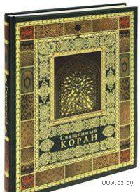Священный Коран — фото, картинка