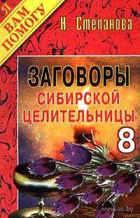 Заговоры сибирской целительницы - 8. Наталья Степанова