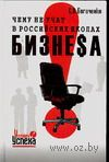 Чему не учат в российских школах бизнеса. Сергей Богаченко