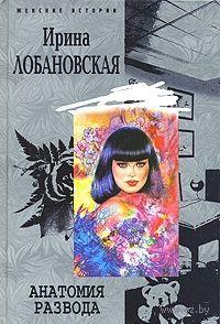 Анатомия развода. Ирина Лобановская