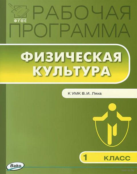 Физическая культура. 1 класс. Рабочая программа к УМК В. И. Ляха
