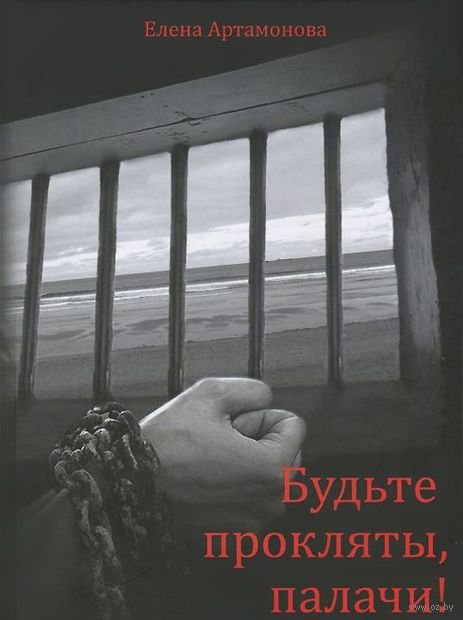Будьте прокляты, палачи!. Елена Артамонова