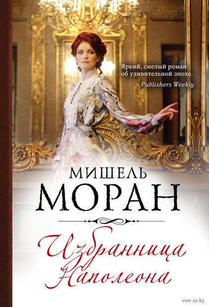Избранница Наполеона (м). Мишель Моран