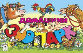 Домашний зоопарк. Борис Эльшанский