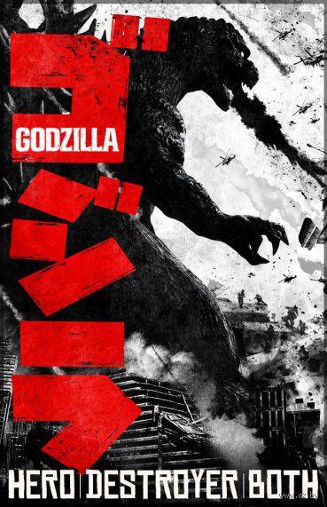 Godzilla 2015 (PS3)