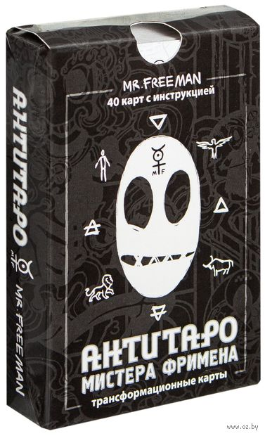 АнтиТаро Мистера Фримена (+ 40 карт). Александр Рей