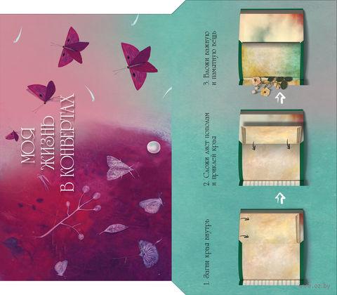 Моя жизнь в конвертах (Розовый) — фото, картинка