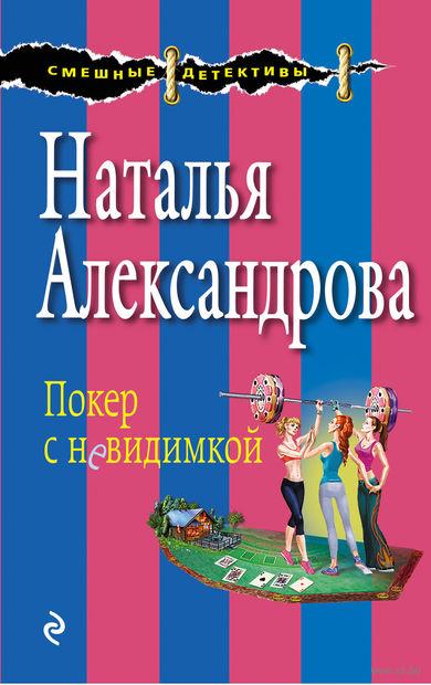 Покер с невидимкой (м). Наталья Александрова