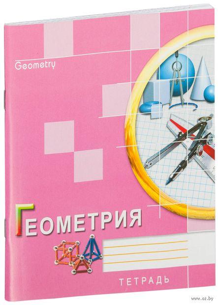 """Тетрадь в клетку """"Геометрия"""" 48 листов"""