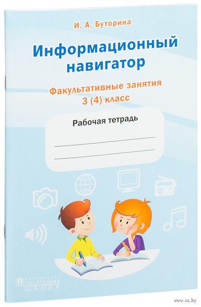 Информационный навигатор. Рабочая тетрадь. Ирина Буторина