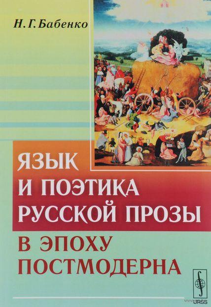 Язык и поэтика русской прозы в эпоху постмодерна — фото, картинка
