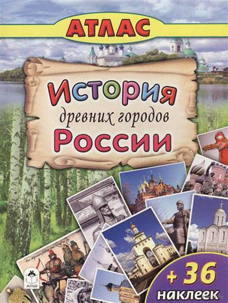 История древних городов России (+36 наклеек) — фото, картинка