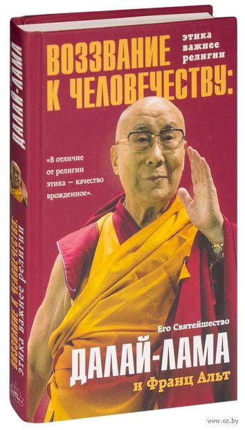Воззвание Далай-ламы к человечеству: этика важнее религии — фото, картинка