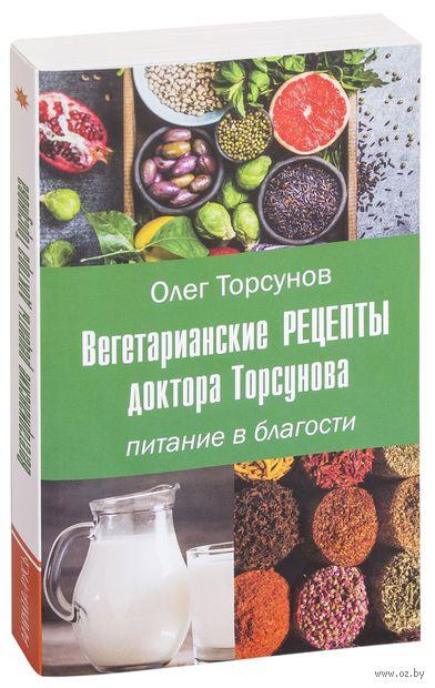 Вегетарианские рецепты доктора Торсунова. Питание в Благости — фото, картинка