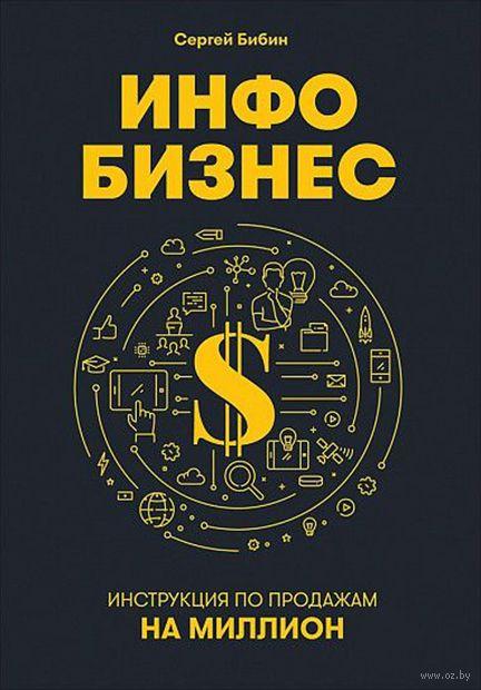 Инфобизнес. Инструкция по продажам на миллион — фото, картинка