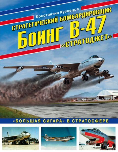Стратегический бомбардировщик Боинг В-47 «Стратоджет». «Большая сигара» в стратосфере — фото, картинка