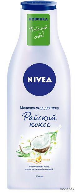 "Молочко для тела ""Райский кокос"" (200 мл) — фото, картинка"