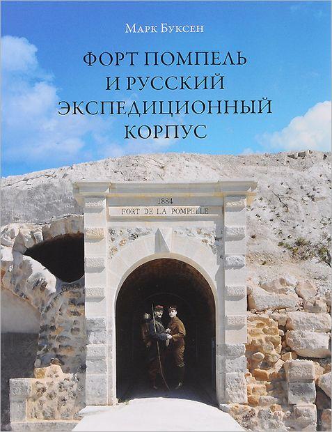 Форт Помпель и Русский экспедиционный корпус — фото, картинка